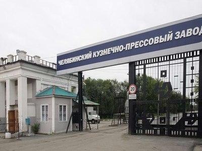 Челябинский кузнечно-прессовый завод требуют признать банкротом