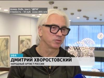 дмитрий хворостовский даст благотворительный концерт уфе