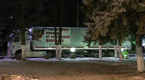 В Донбасс отправился конвой с гуманитарной помощью и новогодними подарками