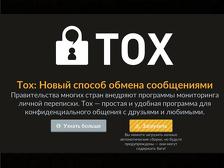 Хакеры создали альтернативу Skype Tox