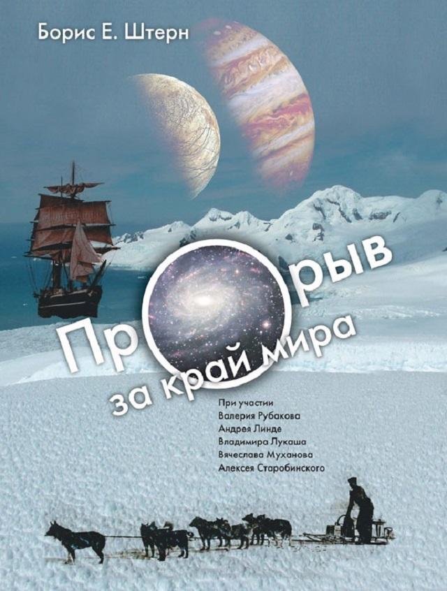 Б. Штерн. Прорыв за край мира (иллюстрация с сайта premiaprosvetitel.ru).