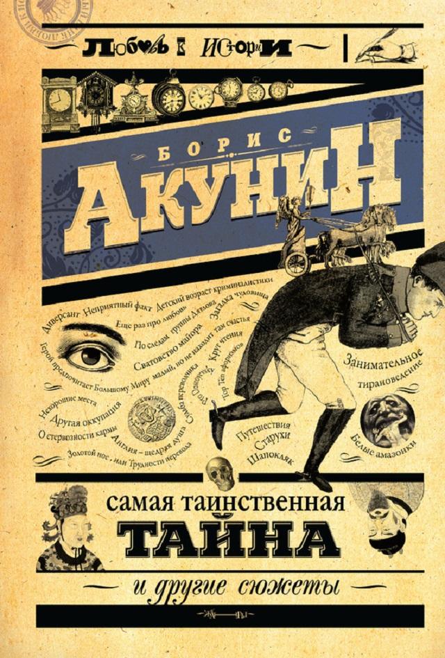 Б. Акунин. Самая таинственная тайна и другие сюжеты (Издательство АСТ).