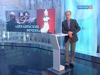Новости культуры с Владиславом Флярковским. Эфир от 03.12.2016 (17:00)