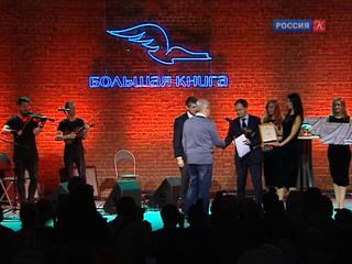 Новости культуры. Эфир от 06.12.2016 (23:30)