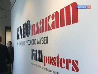 Новости культуры. Эфир от 11.09.2014 (19:00)