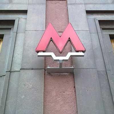 Более тысячи специалистов ремонтируют один из старейших участков  московского метрополитена
