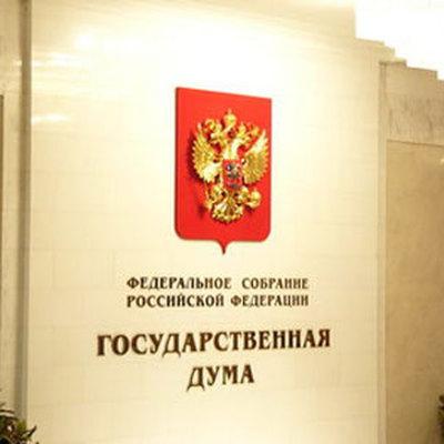 Депутаты Госдумы завершат в пятницу весеннюю сессию