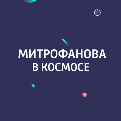 Митрофанова в космосе