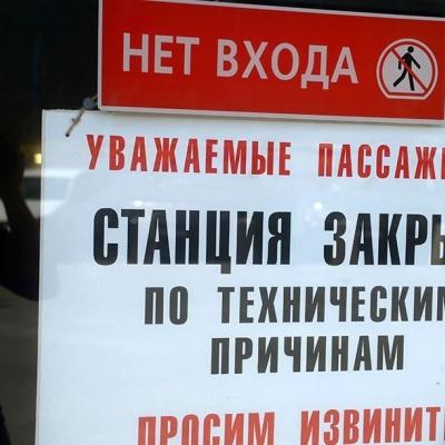 Шесть станций московского метро будут закрыты в субботу