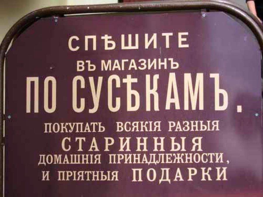 Твердый знак : зачем его ставили в конце некоторых слов до революции 1917. «Еръ»