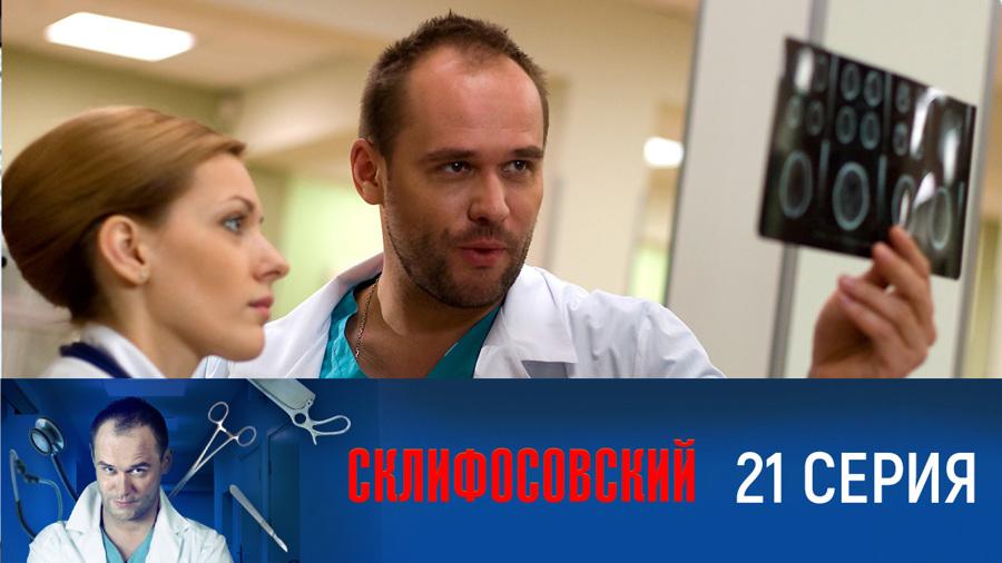 склифосовский смотреть онлайн бесплатно в хорошем качестве все серии: