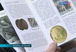 Монетный двор Испании отчеканил монеты с изображением Сервантеса
