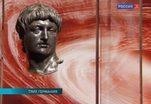 Сразу в трех немецких музеях развернули экспозицию, посвященную Нерону
