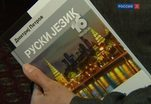 Лингвист Дмитрий Петров представил новый учебник русского для сербской аудитории