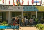 Х Международная летняя театральная школа начала работу