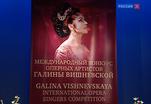 Конкурс оперных артистов Вишневской начался с необычной жеребьевки