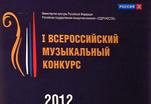Подведены итоги Первого всероссийского музыкального конкурса