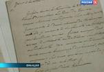 Письмо Наполеона с приказом взорвать Кремль уйдет с молотка во Франции