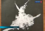 В Самаре проходит фестиваль балета имени Аллы Шелест