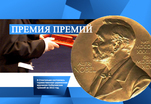 В Стокгольме началась церемония вручения Нобелевских премий