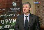 В Москве открыт Форум русскоязычных писателей зарубежья