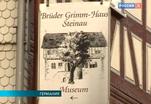 200 лет со дня издания первого печатного сборника братьев Гримм