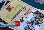Дан старт всероссийской военно-патриотической программе