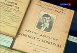 Документальные свидетельства Сталинградской битвы представлены на выставке в столице