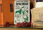 К столетию со дня рождения Александра Яшина