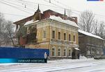 Власти Нижнего Новгорода вынесли решение снести постройку конца XIX - начала XX века