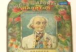 История российского дизайна упаковки на выставке в столице