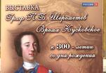 К трёхсотлетию со дня рождения графа Шереметьева. Выставка в Кусково