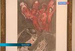 Графика Марка Шагала представлена в Таганроге