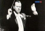 Сегодня исполняется 85 лет со дня рождения Евгения Светланова