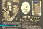 В Томске открылась выставка Рене Магритта