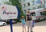 В Москве состоялась акция благотворительной программы