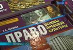 Общеобразовательные школы Крыма полностью укомплектованы российскими учебниками