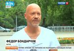 Федор Бондарчук стал