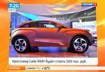 Кроссовер Lada X-Ray будет стоить 500 тысяч