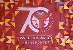 МГИМО - 70 лет