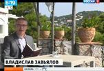 Остров везения. Владислав Завьялов узнал, чем манит Капри