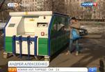 Алексеенко - мусорные контейнеры