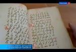 Более 60 книг XVII-XVIII веков изъято при попытке вывоза из России