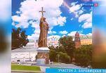 Завершилось интернет-голосование по выбору места для памятника князю Владимиру