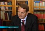Сергей Нарышкин провел круглый стол в Петербурге
