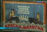 Российская национальная библиотека подготовила выставку