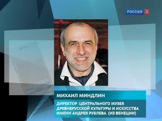 Миндлин прокомментировал свое назначение на должность директора Музея имени Рублева