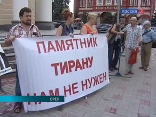 Жители Петербурга и Орла протестуют против установки памятников, нарушающих исторический облик города