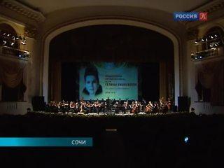 В Сочи проходит Первый Международный фестиваль имени Галины Вишневской