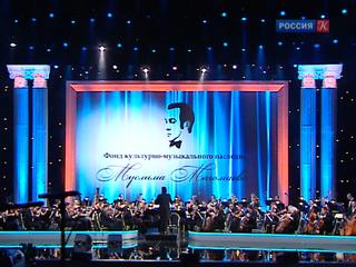 В Москве завершился IV Международный конкурс вокалистов имени Муслима Магомаева